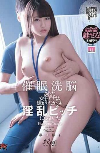 DASD-576 Hypnotic Brainwashed Female Ana Hated But Became A Nasty Bitch Shoko Akiyama