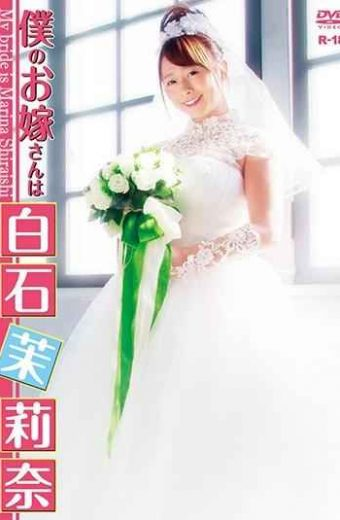 EHM-005 Shiraishi Marina Amateur Married Wife