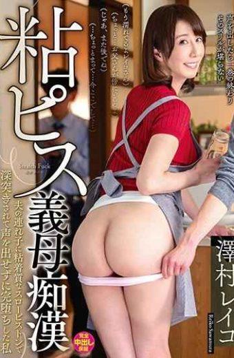 VENU-886 Reiko Sawamura Stepmom Big Ass And Stepdaughter