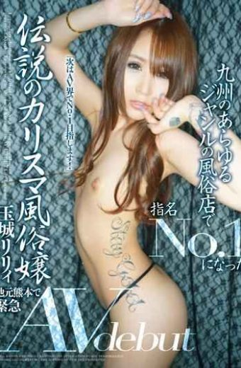 KTKZ-054 Legendary Charismatic Miss Girl Who Became No.1 In Any Genre Store In Kyushu Lily Tamaki Urgent AV DEBUT In Local Kumamoto