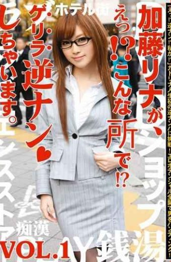 MAS-030 Rina Kato Is Eh! In A Place Like This! Nan Will Reverse The Guerrillas. VOL.1