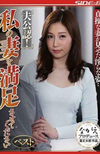 NSPS-836 Certified Husband! Please Satisfy My Wife Best