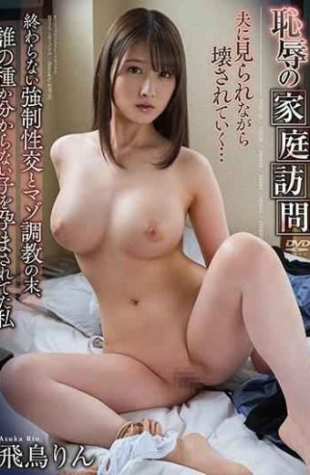 APNS-141 Asuka Rin Attending school colleague and husband's teacher