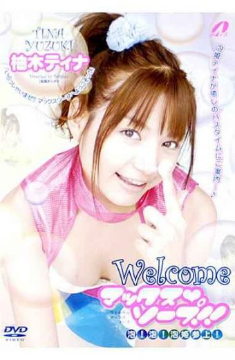 XV-495 Welcome Max Soap!! Tina Yuzuki