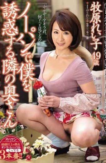 OBA-135 Makihara Reiko The Mature Wife Next Door Not Wearing Panties