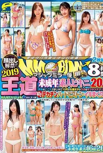 DVDMS-446 Face Lifted! ! Magic Mirror Flight Royal Road 2019 20 Minor Amateur Bikinis!2 Hours 8 Hours!10 Person SEX Special!On The Beach In Midsummer The Teeny Swimsuit Girl Frolicks With Her First Big Hard Piston! ! In Shonan  Enoshima
