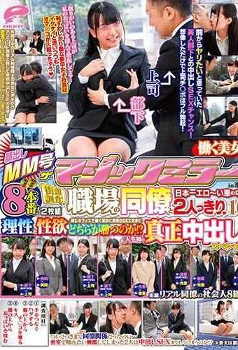 DVDMS-445 Appearance MM No. 2 Disc 8 Production!Working Beauty Only!The Magic Mirror Street Survey!Which One Of The Best Erotic-cars In Japan With Your Colleagues At Work Sudden SEX Negotiations For Men And Women Working In The Same Office! !The First Genuine Vaginal Cum Shot Special! 10 In Ikebukuro