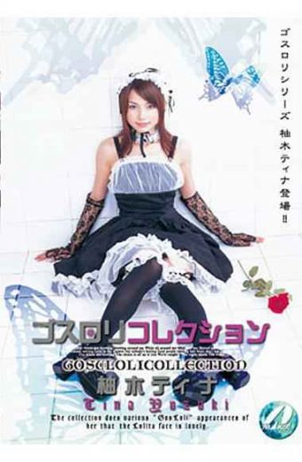 XV-462 Tina Yuzuki Girl Collection