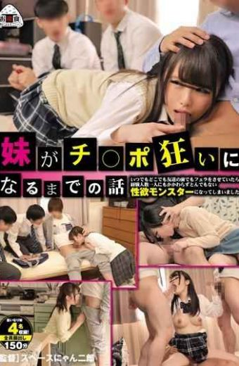 OYC-277 Story Until My Sister Goes Crazy Anytime Anywhere If You Have A Blowjob In Front Of Your Friends Even If You Have One Experienced Person It Is A Ridiculous Libido Monster …