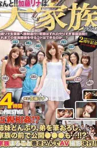 ABS-149 What!! Rina Kato Was In a Big Family!