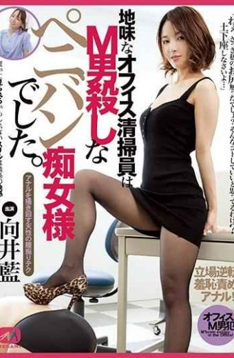 MGMQ-040 The Quiet Office Cleaner Was A Strap-on Slut Who Killed M Man. Ai Mukai