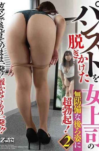 ZMEN-026 Super Erection In The Defenseless Back Of The Female Boss Who Took Off Her Pantyhose!I Can't Stand It And It s Just One Shot!One More Shot! !2