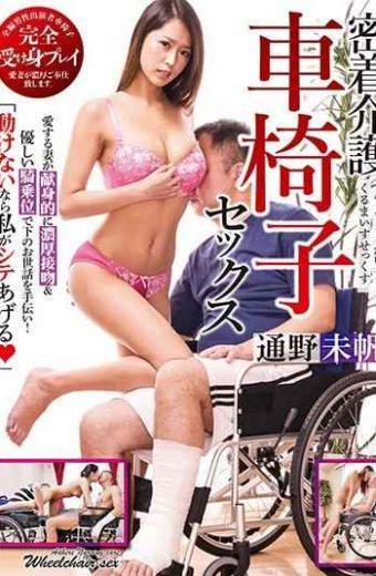 NEO-697 Tsuno Miho Nursing Caregiving Wheelchair Sex