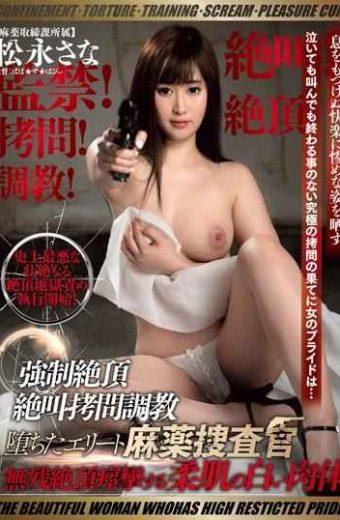 GMEN-010 Matsunaga Sana Investigation Squad Detective Her Soft Pale Skin