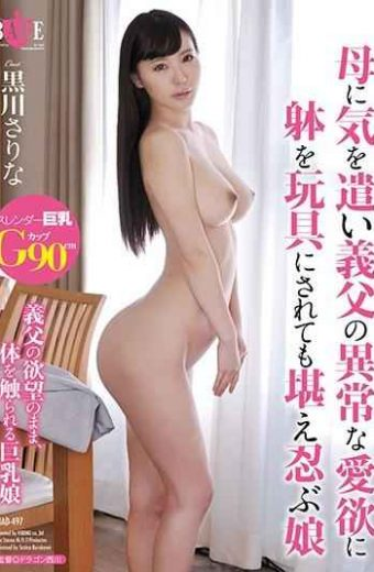 HBAD-497 Sana Kurokawa Who Cares For Her Mother And Endures Even If She Is Made A Toy By The Abnormal Lust Of Father-in-law
