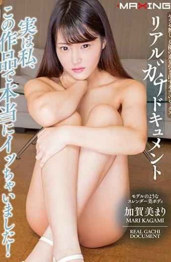 MXGS-1119 Real Gachi Document Actually I Really Got It In This Work! Kagami Mimari