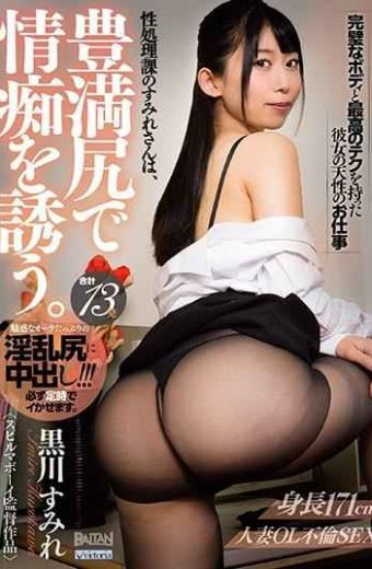 BAVC-002 Kurokawa Sumire Plump Butt Sexual Gratification Sumire