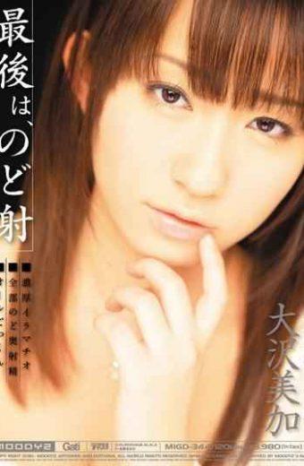 MIGD-344 Oosawa Mika Oral Sex Hardcore