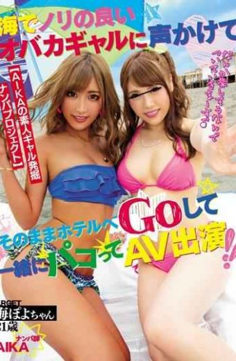 BLK-422 AIKA's Amateur Gal Excavation Pick-up Project Speaking To The Good Obscene Gal In The Sea Go To The Hotel As It Is And Together Paco And AV Appearance! !