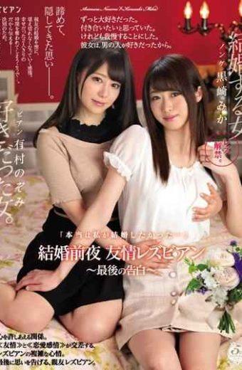BBAN-245 Arimura Nozomi My Friend's Wedding Confession Of Lesbian Love
