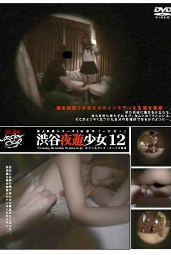 GS-282 12 Underage Girl Play  Shibuya Night one Hundred Ninety-five