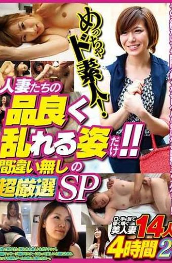 MBM-076 Super De Amateur!Only The Appearances Of The Married Women Are Confused! ! Super Carefully Selected SP Without Mistakes 14 People 4 Hours 2