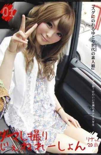 MMY-001 Katou Rina College Girl Slender Body Amateru Sex