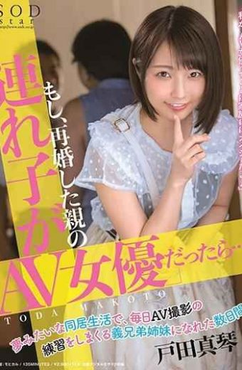 STARS-124 Makoto Toda Cute Young Sister Incest Sex