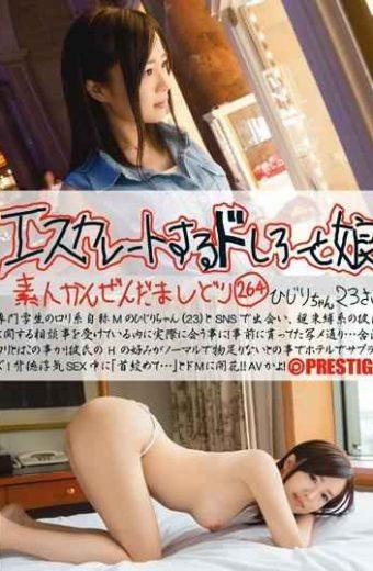 ESK-264 Kanagawa Akira Amateur beautiful girlfriend erotic sexy