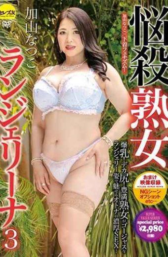CESD-816 Kayama Natsuko BBW Milf Huge Breast