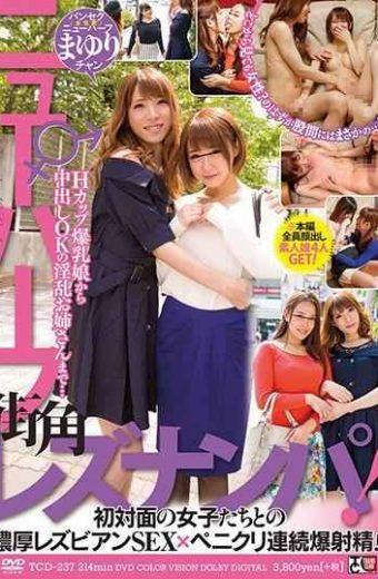 TCD-237 Lesbian SEX that picked up the street corner