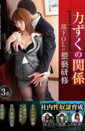 RUKO-038 Office Lady Beautiful Leg Slender Body