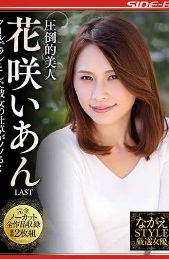 NSPS-839 Overwhelming Beauty Hanasaki Ian LAST Cool And Slick Her Gestures …