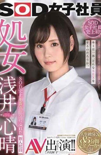 SDJS-036 Shinsei Asai Female Employees Cute Big Ass
