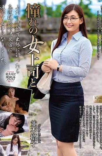 MOND-175 Longing Woman Boss And Toko Namiki