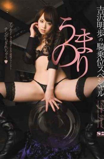SOE-601 Of Special Cowgirl Akiho Yoshizawa