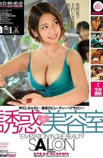 CMD-028 Temptation  Beauty Salon Imai Natsuho