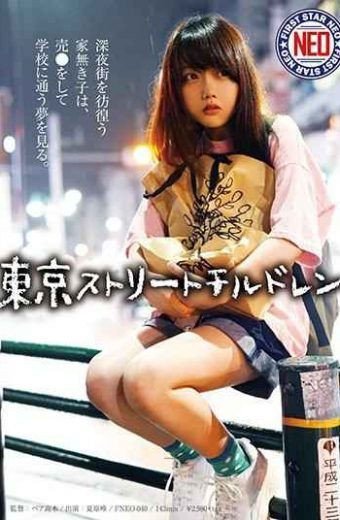 FNEO-040 TOKYO STREET CHILDREN A Homeless Child Who Crawls The Midnight Streets Has A Dream Of Selling And Going To School. Yui Natsuhara