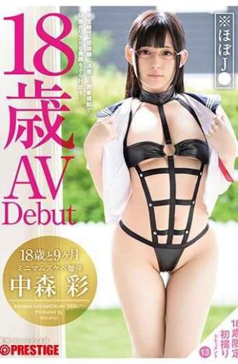 DIC-063 18 Years And 9 Months. Aya Nakamori The 18-year-old With The Highest Lewd Experience That Came To AV