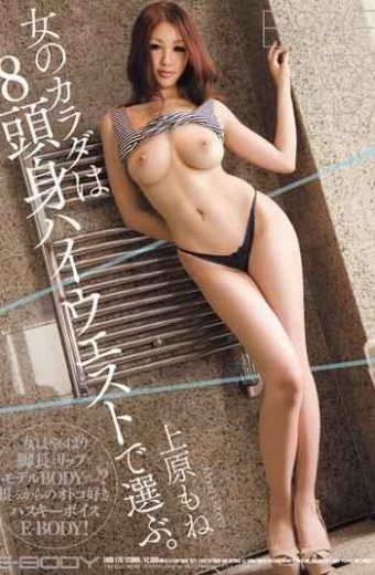 EBOD-170 Choose A High-waist Body Of A Woman Head And Body 8. I Also Uehara