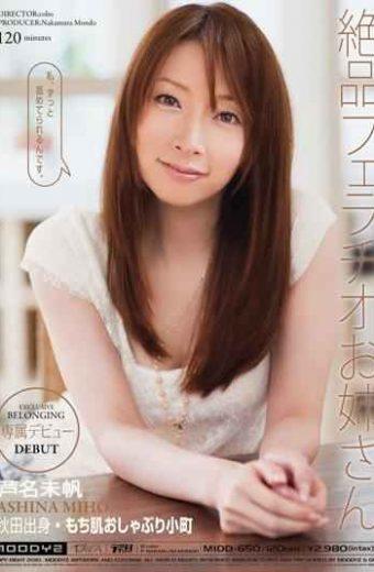 MIDD-650 Ashina Excellent Sister Miho Blowjob