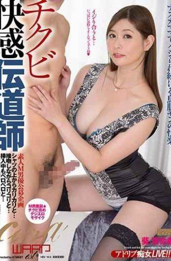 EKW-052 Chikubi Pleasure Evangelist Yuri Kaoru