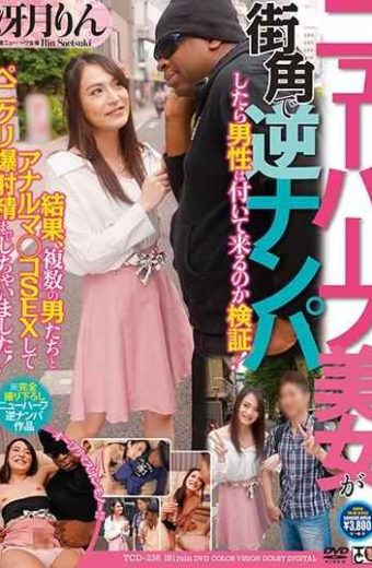 TCD-236 Verify That A Man Will Come With A Transsexual Woman Who Picks Up At The Street Corner!As A Result I Made Anal Sex With Multiple Men And Even Bombed Ejaculation! Yuzuki Rin