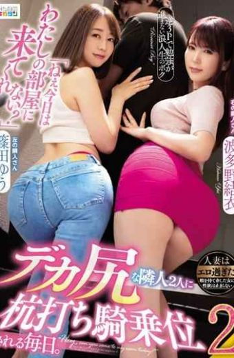 "MIAA-161 ""Hey Can You Come To My Room Today""Every Day That Two Big Neighbors Are Stakes On Top.2 Yu Shinoda Yui Hatano"