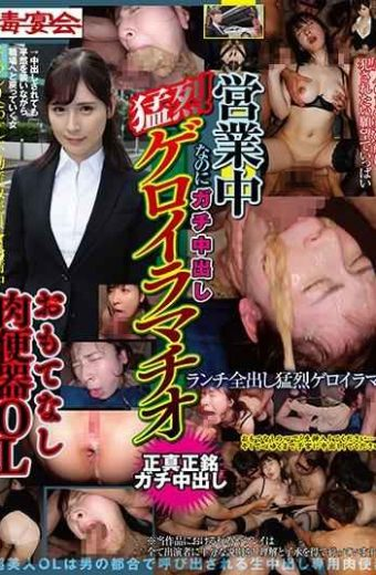 ENKI-009 Although It Is In Business It Is A Fierce Geroiramamachio Hospitality Meat Urinal OL Anri