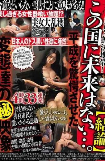 BDSR-402 Conclusion There Is No Future In This Country … Secret Video Of Perverts That Surprised Heisei