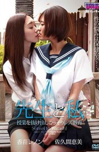 AUKG-468 Teacher And Me -Lesbian Education Secretly Out Of Class- Emi Sakuma Kanae Lennon