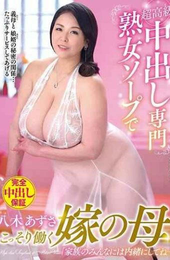 "VAGU-216 Mother-in-law's Mother Who Works Secretly In A Super-luxury Creampie Specialty Mature Woman Soap ""Please Keep Secret For Everyone In The Family …"" Azusa Yagi"