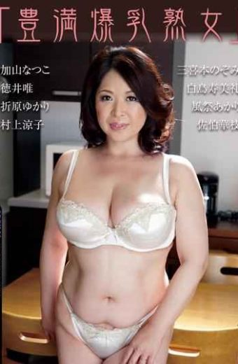"""EMBZ-189 """"Mature Woman With Huge Breasts"""""""