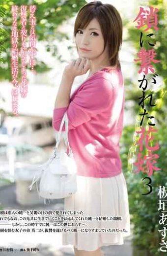 RBD-547 Bride 3 Itagaki Azusa was in chains